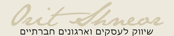 לוגו אורית שניאור עזרתי שיווק לעסקים וארגונים חברתיים