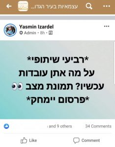 דוגמה לפוסט מתוזמן אוטומטית בפייסבוק