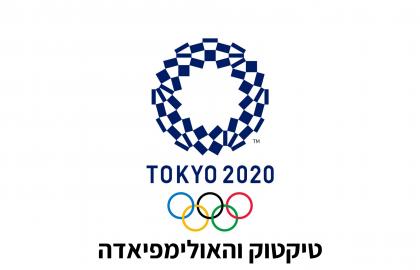 טיקטוק ואולימפיאדת טוקיו 2020